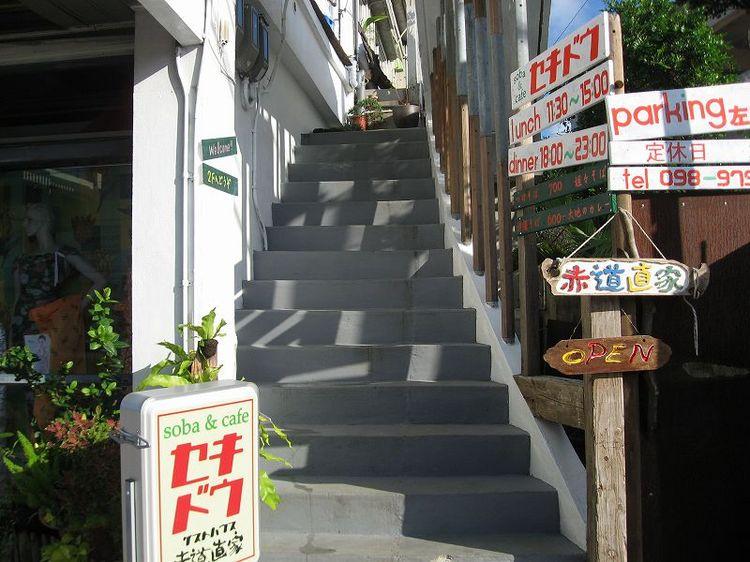 ゲストハウス 赤道直家◆楽天トラベル