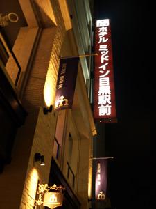 ホテルミッドイン目黒駅前◆楽天トラベル