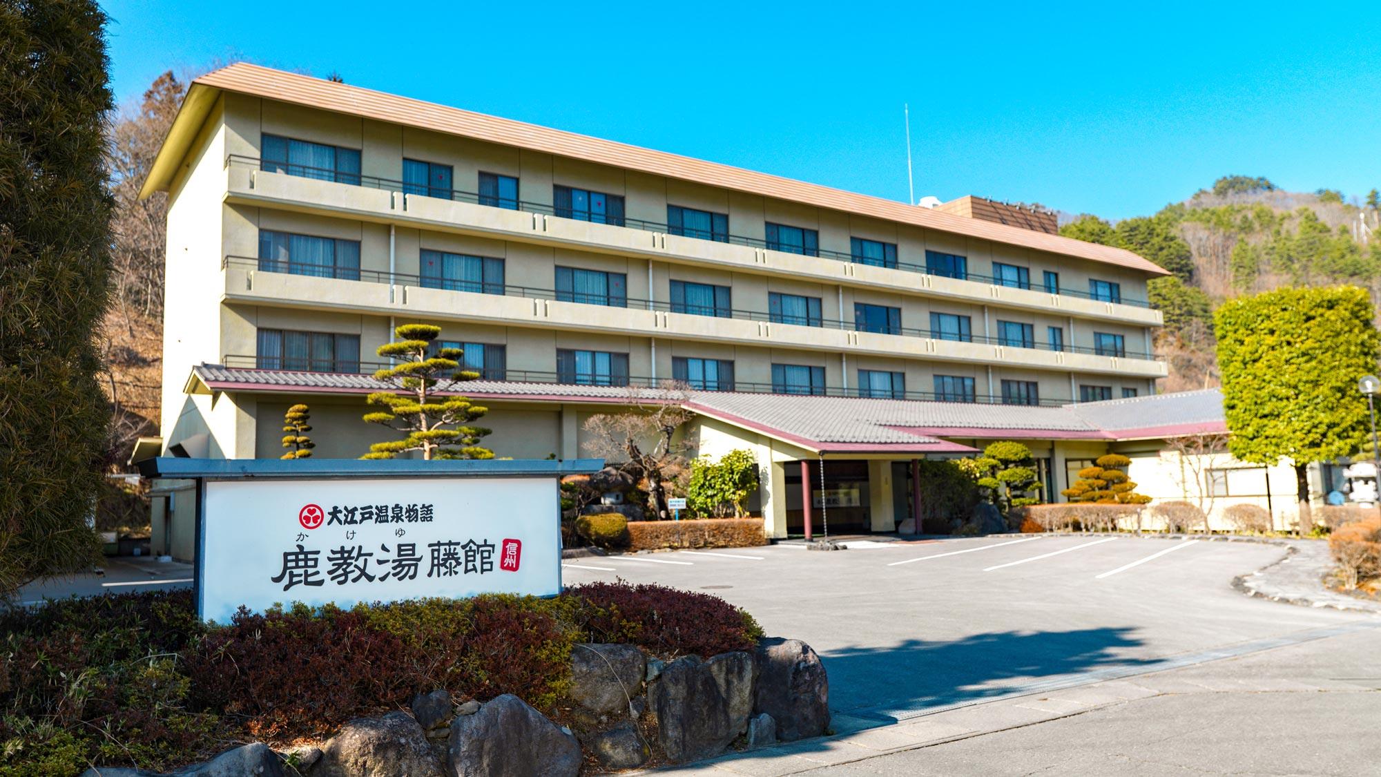 大江戸温泉物語 鹿教湯 藤館◆楽天トラベル