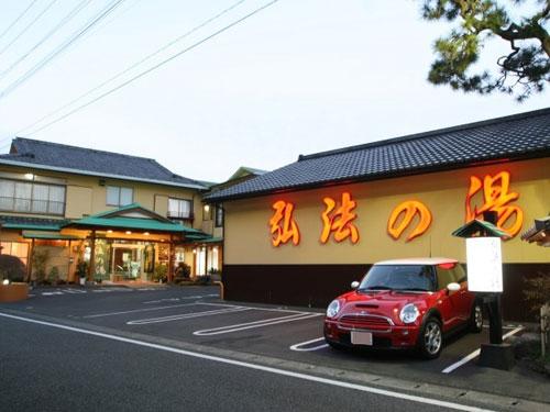 弘法の湯 本店◆楽天トラベル
