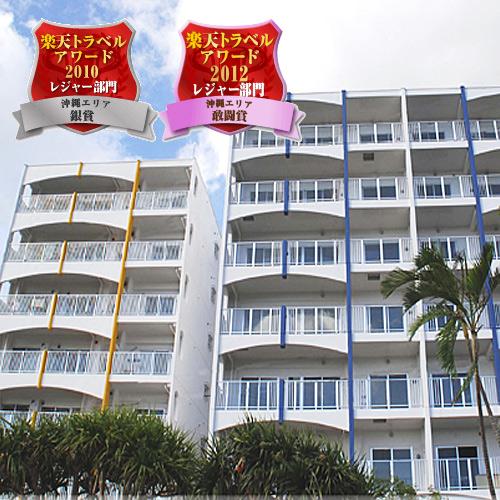 コンドミニアム ホテル アルマリゾート◆楽天トラベル