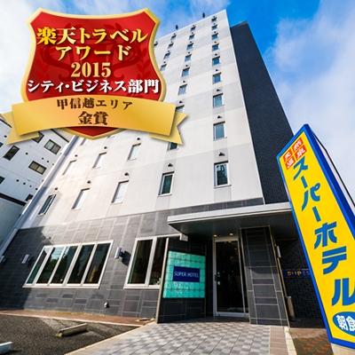 スーパーホテル 松本 天然温泉◆楽天トラベル