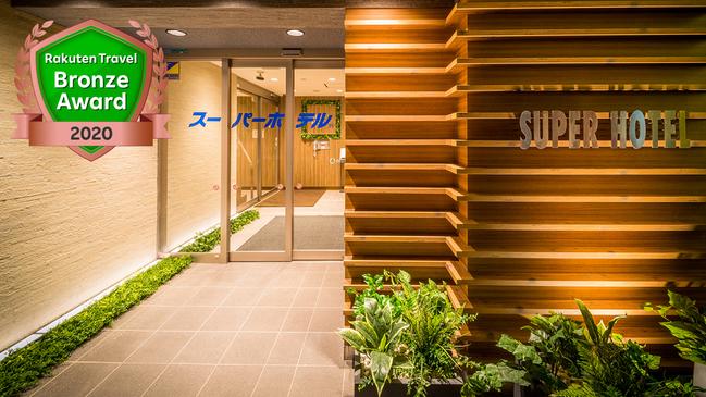 スーパーホテル 八戸長横町◆楽天トラベル