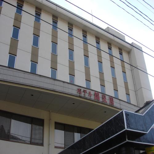 ホテル 錦泉閣◆楽天トラベル