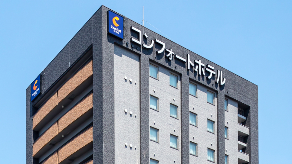 コンフォート ホテル 山形◆楽天トラベル