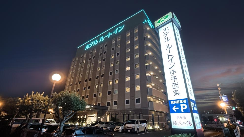 ホテル ルートイン 西条◆楽天トラベル