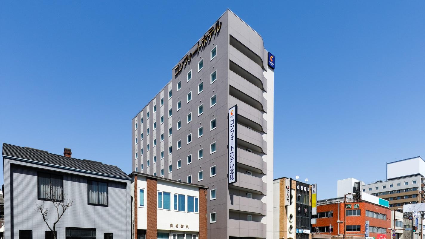 コンフォート ホテル 北見◆楽天トラベル