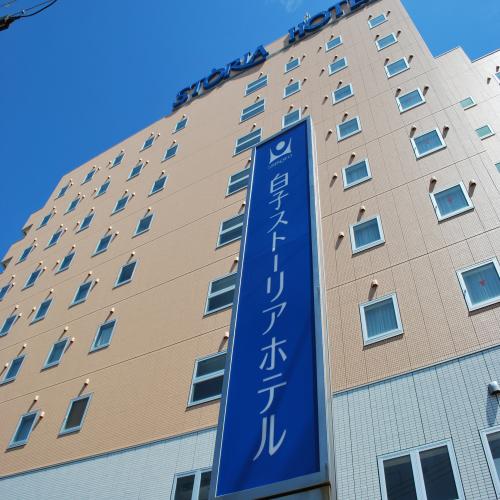 白子 ストーリア ホテル◆楽天トラベル