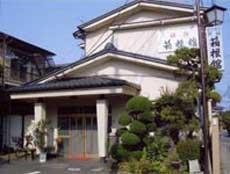 ビジネス旅館 箱根館