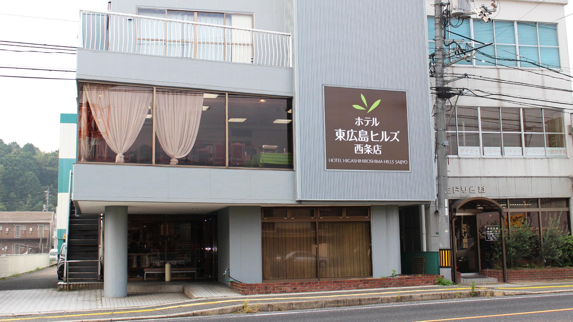 ホテル東広島ヒルズ 西条店◆楽天トラベル