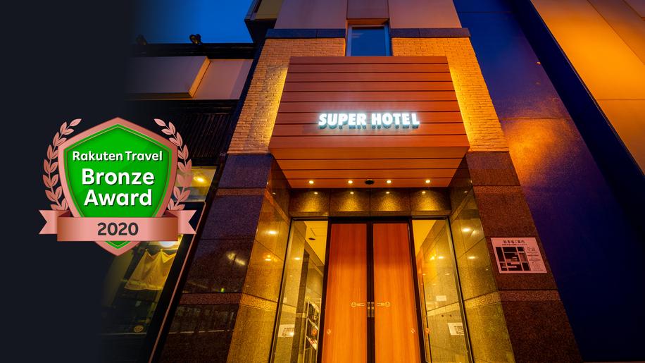 スーパーホテル 十和田◆楽天トラベル