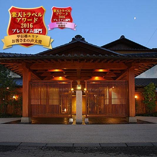 糸柳別館 離れの邸 和穣苑◆楽天トラベル