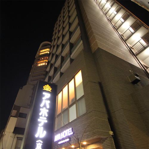 アパホテル 京急蒲田駅前◆楽天トラベル