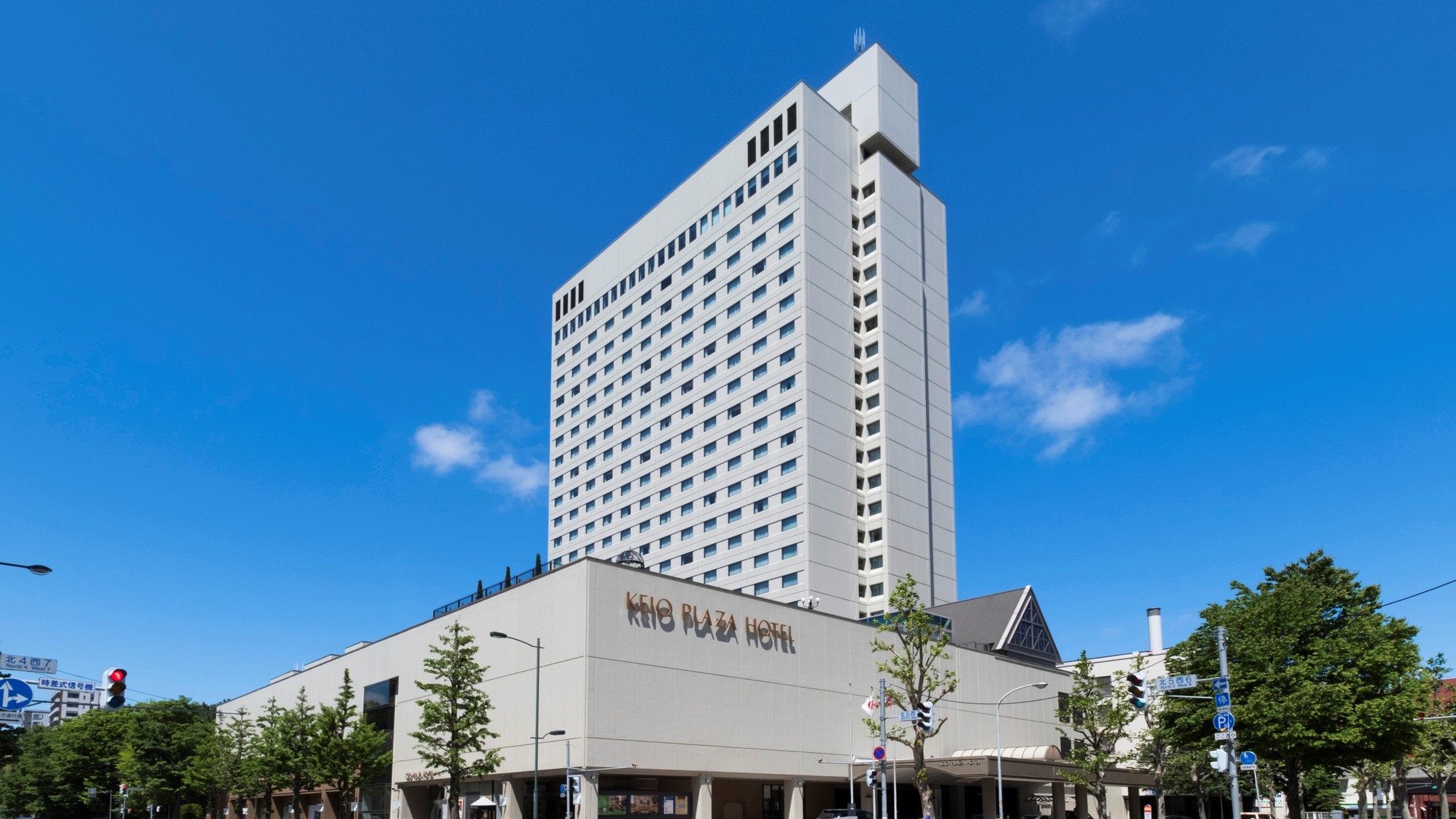 京王 プラザホテル 札幌◆楽天トラベル