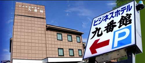 ビジネスホテル 九番館◆楽天トラベル