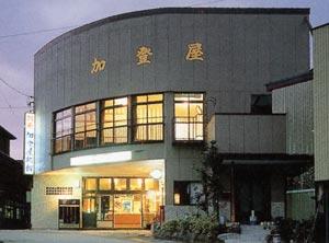加登屋旅館◆楽天トラベル