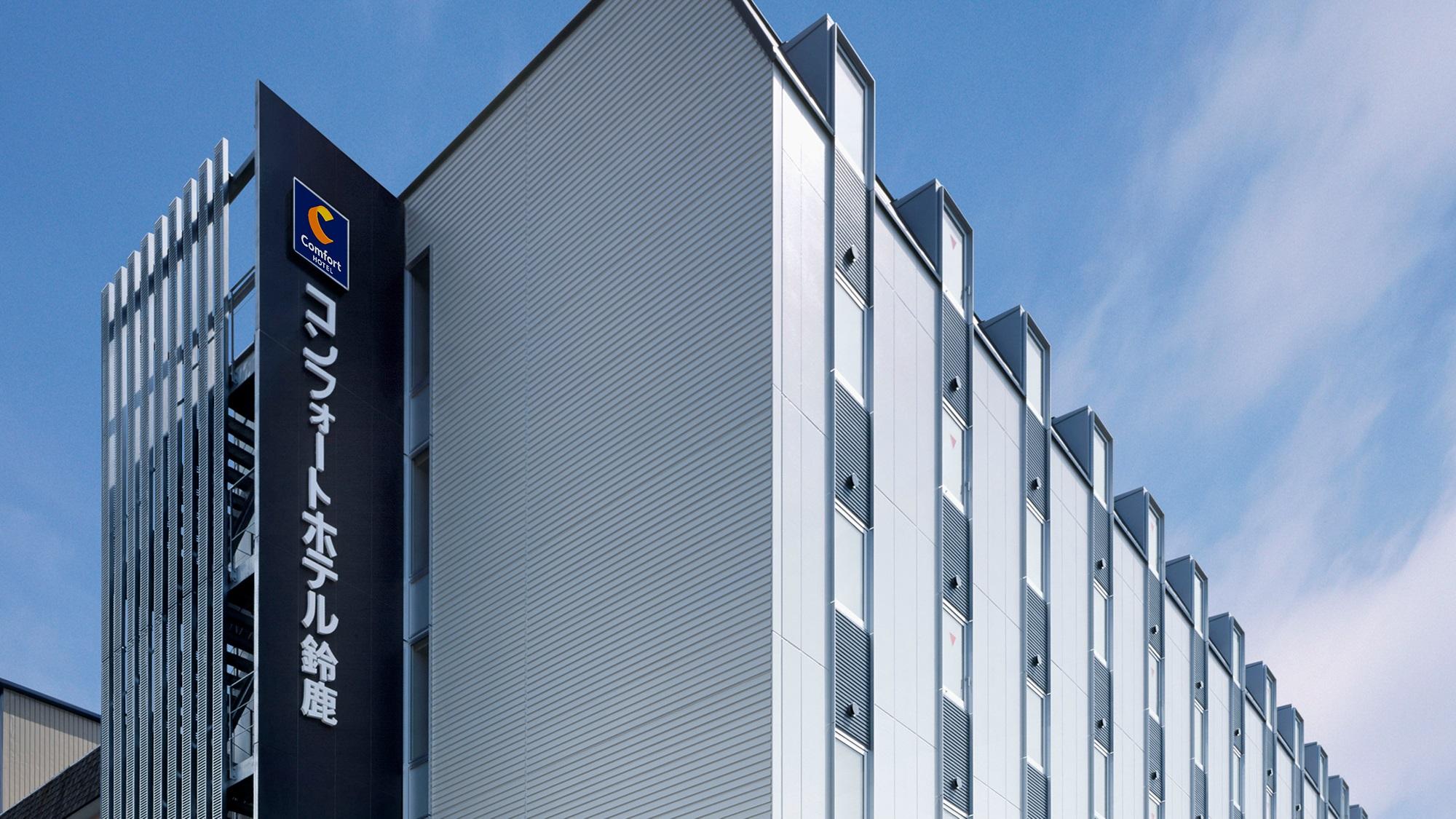 コンフォート ホテル 鈴鹿◆楽天トラベル