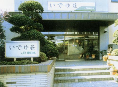 熱海温泉 JR東日本 いでゆ荘