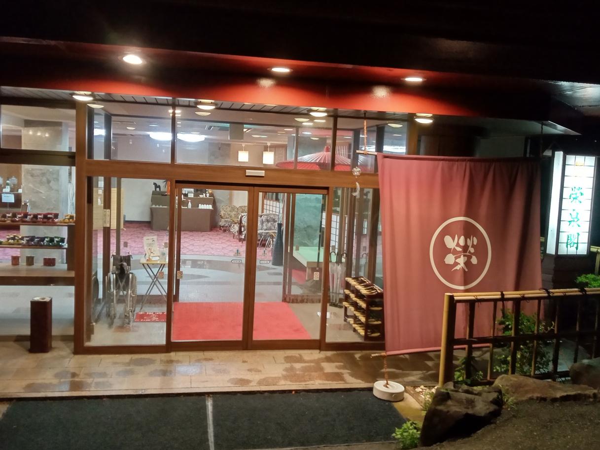榮泉閣◆楽天トラベル
