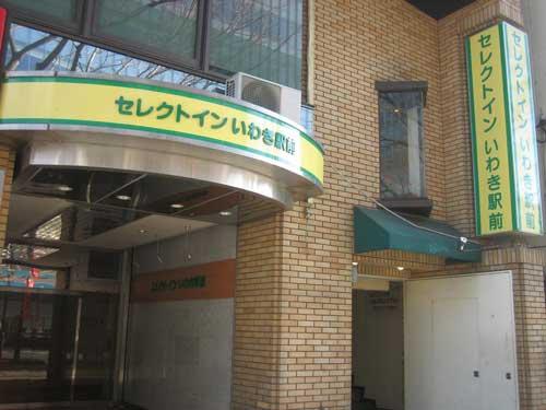 ホテルセレクトインいわき駅前(旧:いわきパシフィックホテル)