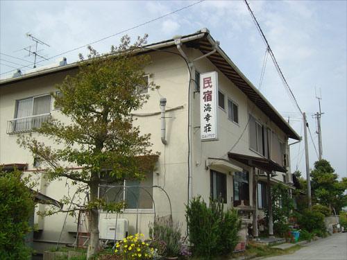 民宿海幸荘