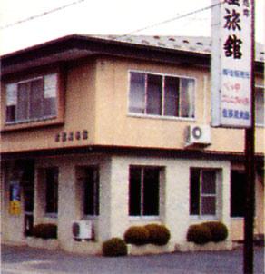 佐藤屋旅館◆楽天トラベル