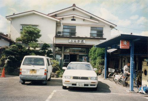 旅館 ぶんか荘◆楽天トラベル