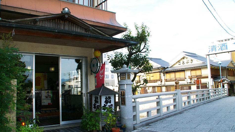 橋本屋旅館◆楽天トラベル