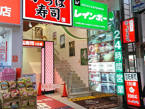 サウナ&カプセルホテル レインボー新小岩店