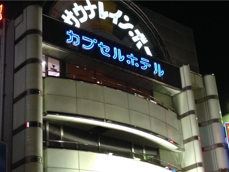 レインボー 本八幡店◆楽天トラベル