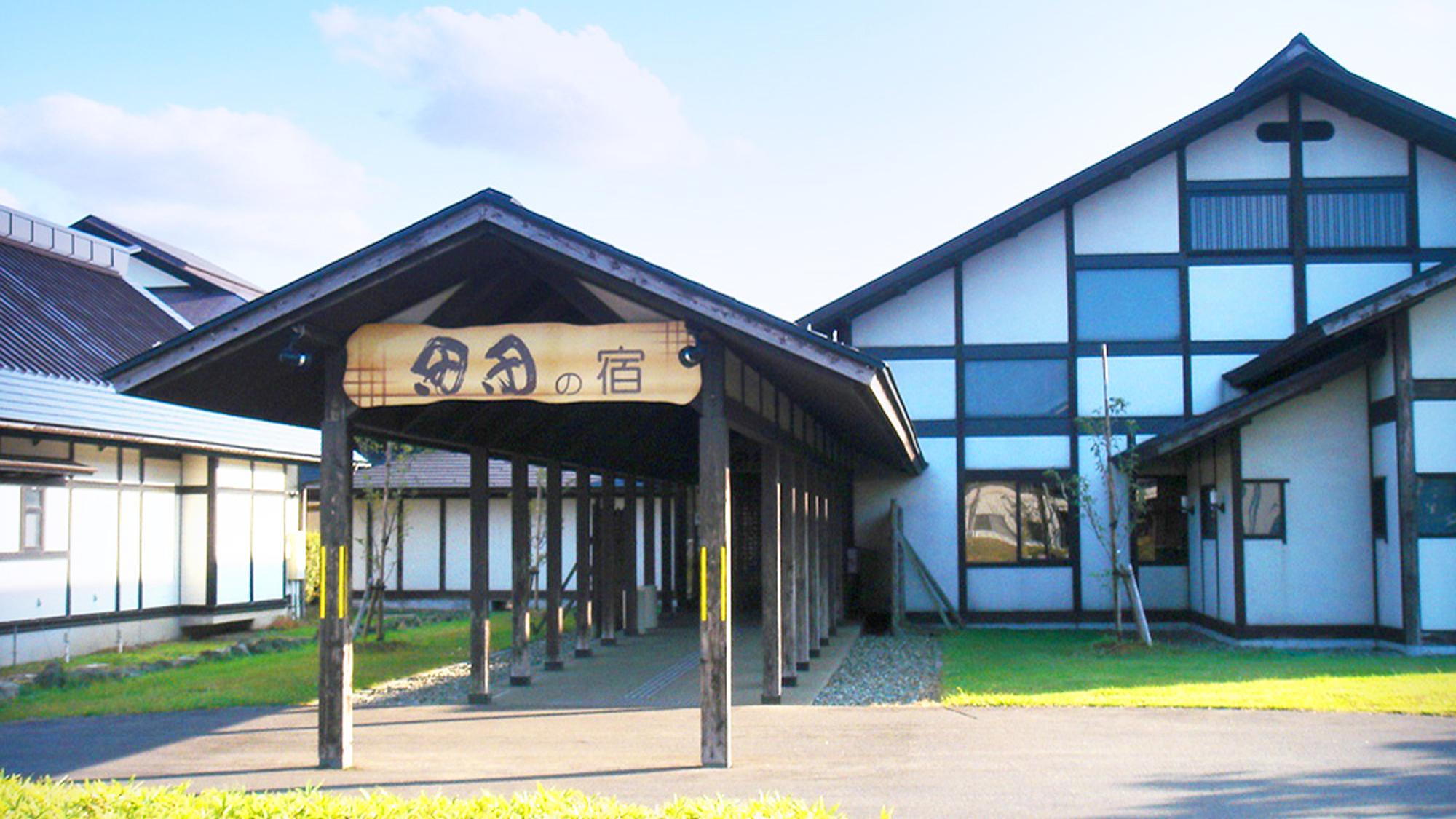 田田の宿◆楽天トラベル