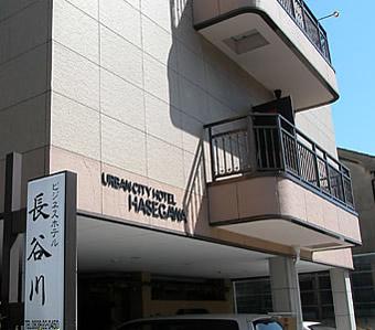 ビジネスホテル 長谷川◆楽天トラベル