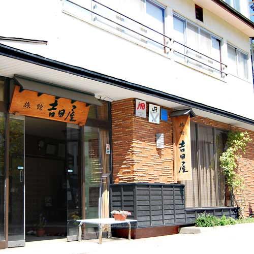 旅館 吉田屋◆楽天トラベル