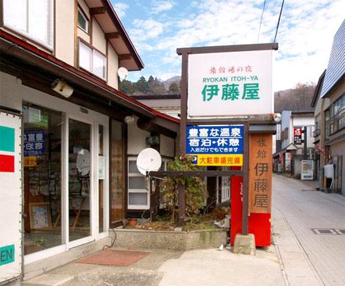 蔵王温泉 伊藤屋旅館
