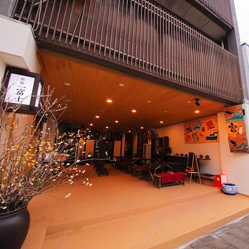 一富士旅館◆楽天トラベル