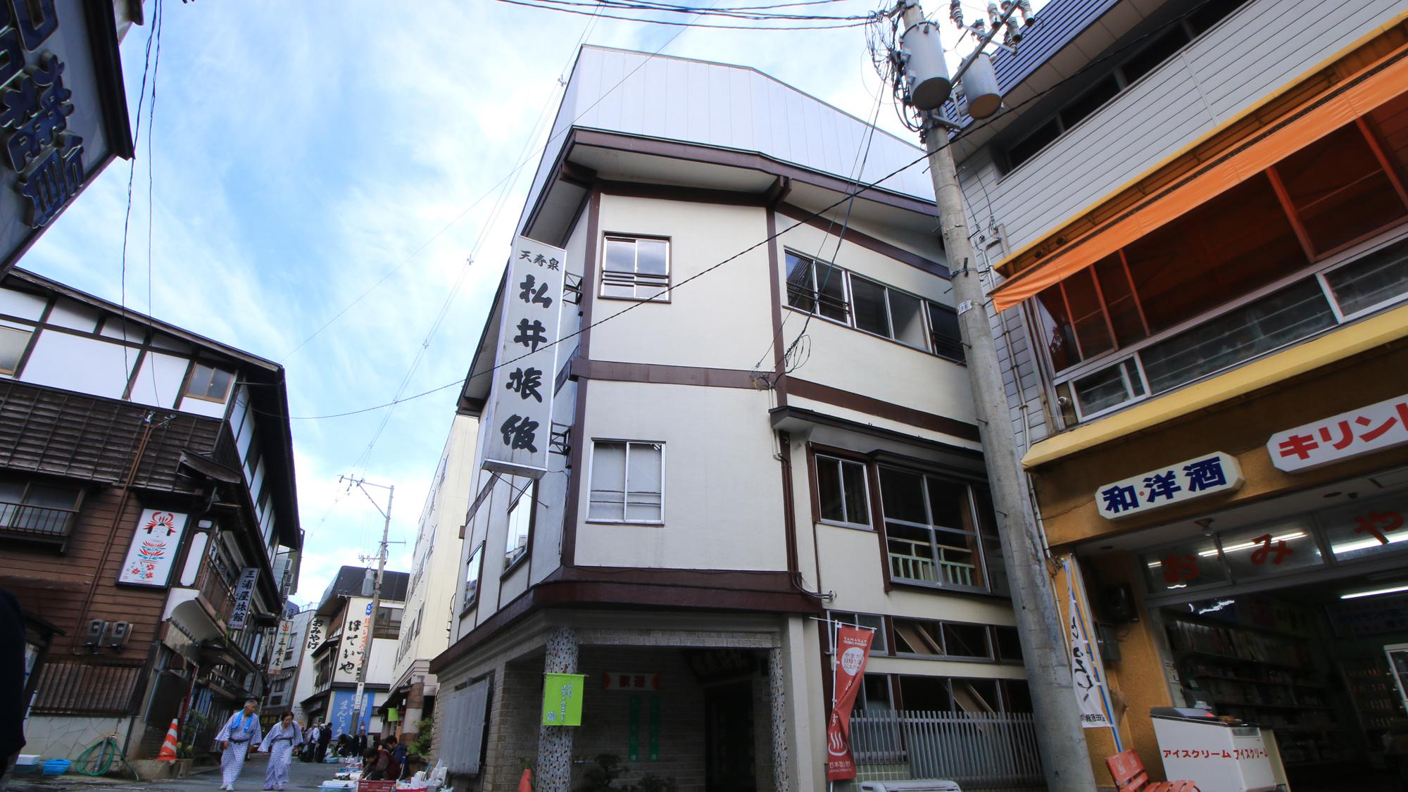 松井旅館◆楽天トラベル