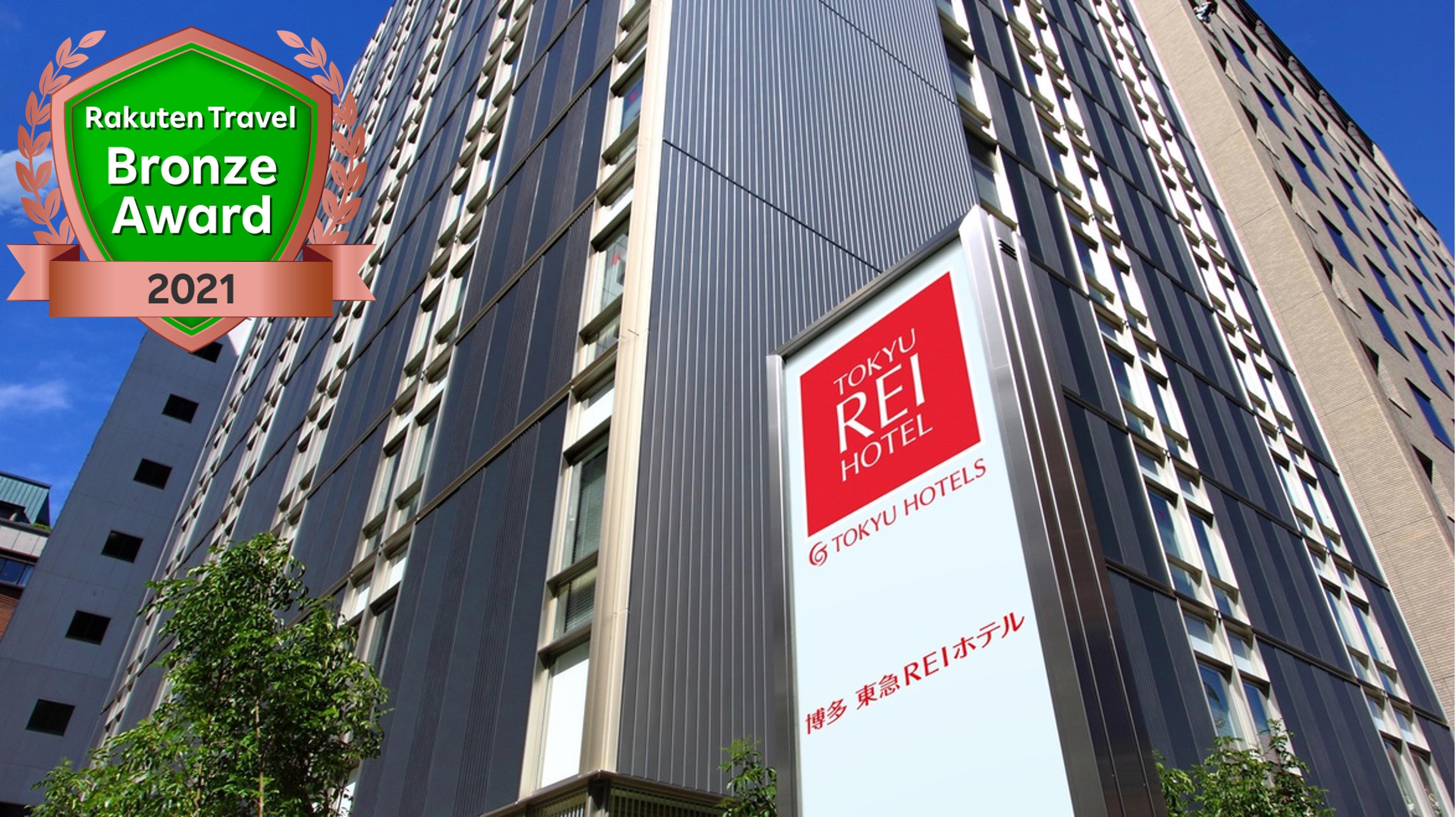博多 東急REIホテル◆楽天トラベル