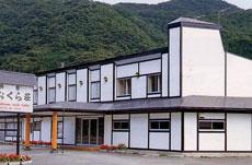 温泉民宿 おおくら荘◆楽天トラベル
