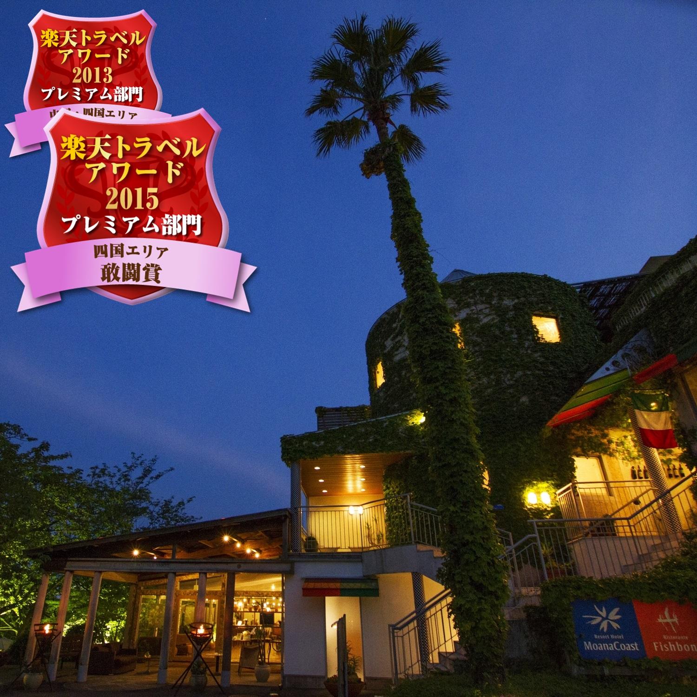 リゾートホテル モアナコースト◆楽天トラベル