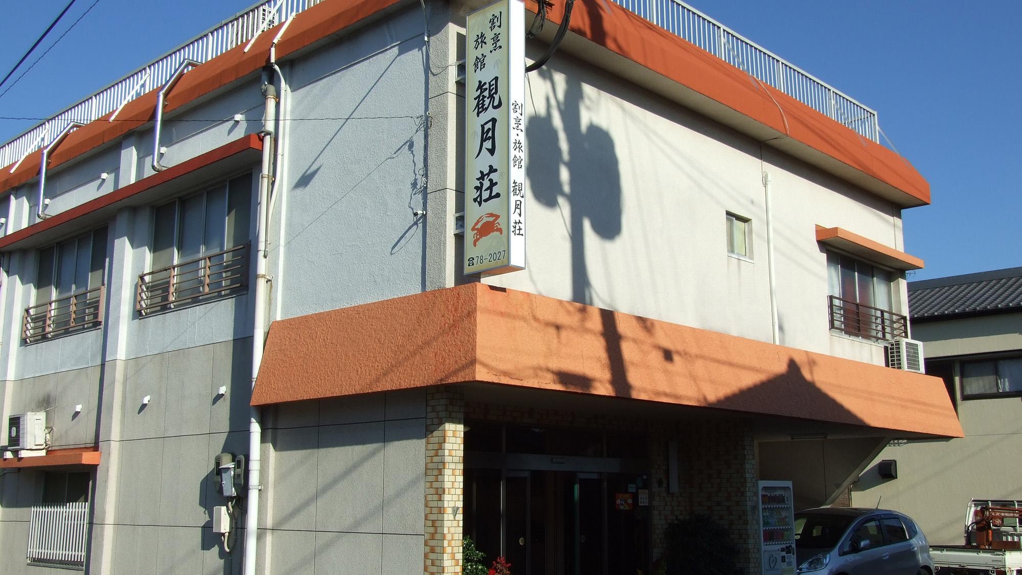 割烹旅館 観月荘◆楽天トラベル