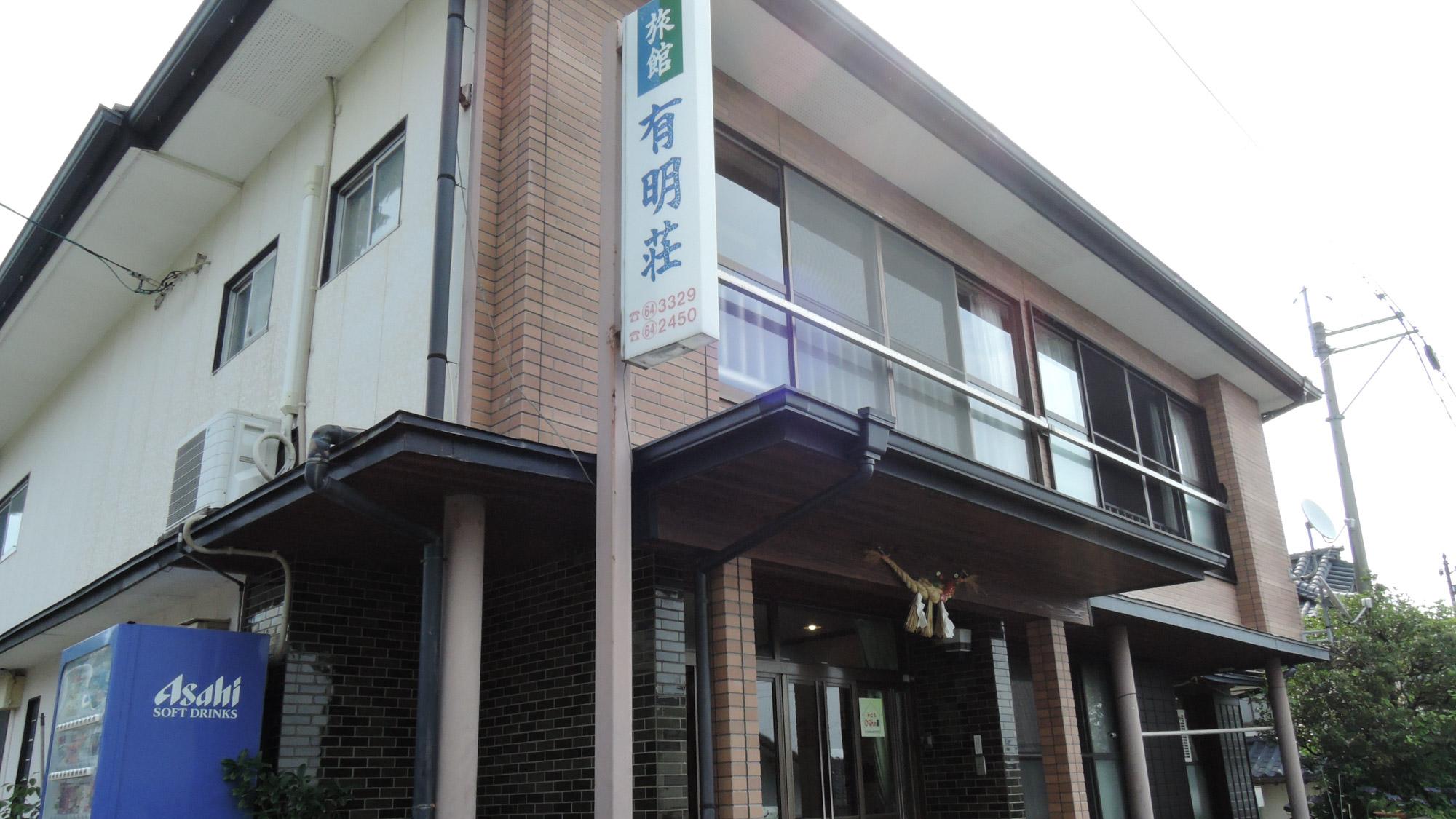 旅館 有明荘◆楽天トラベル