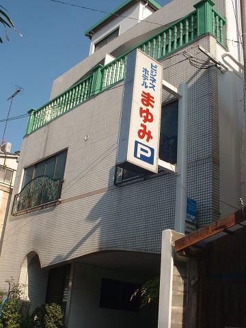 ビジネスホテル まゆみ◆楽天トラベル