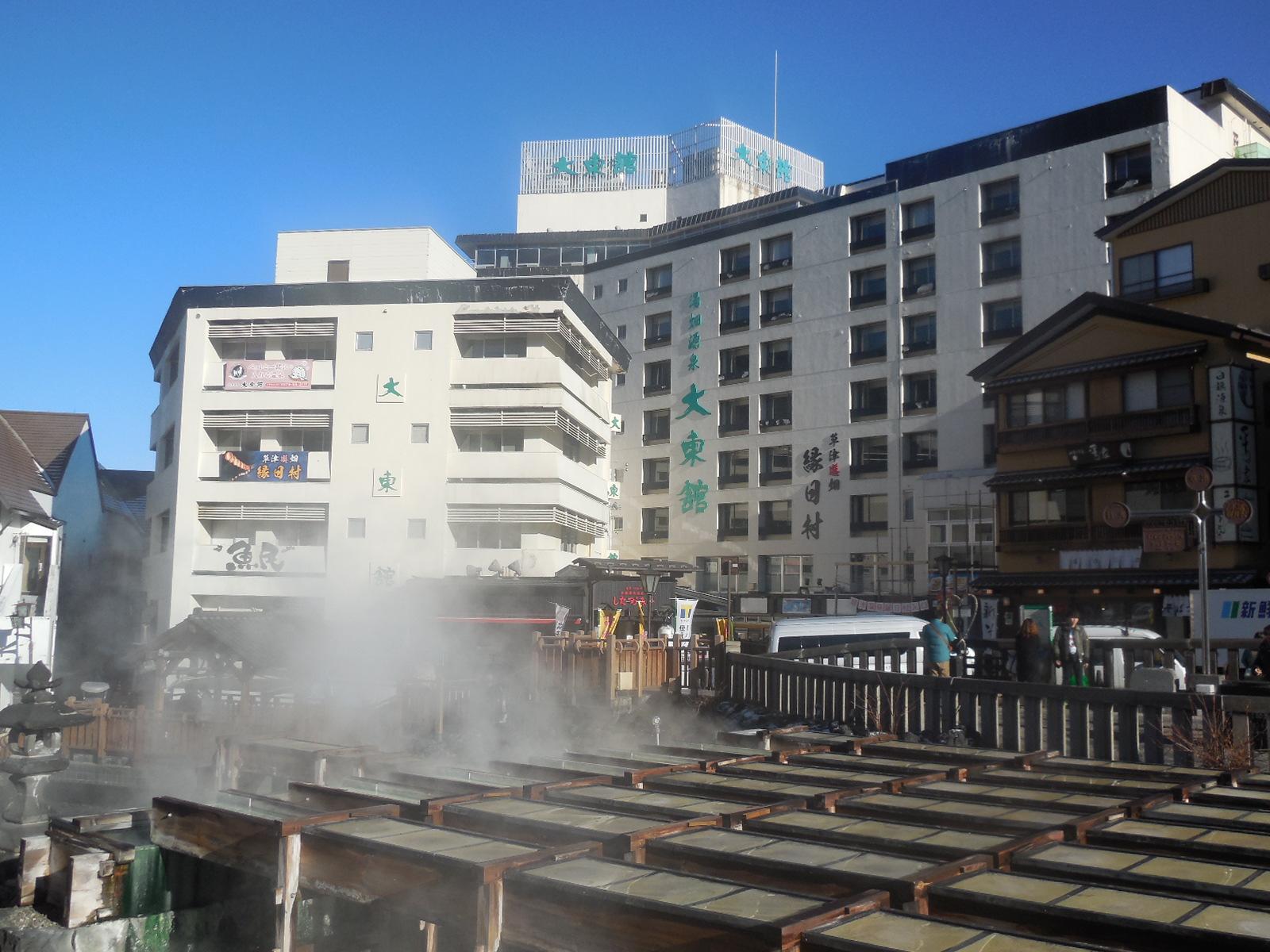 湯畑源泉 大東館(イー・ホリデーズ提供)