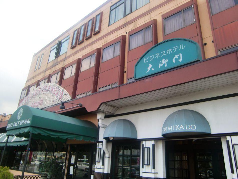 ビジネスホテル 大御門◆楽天トラベル