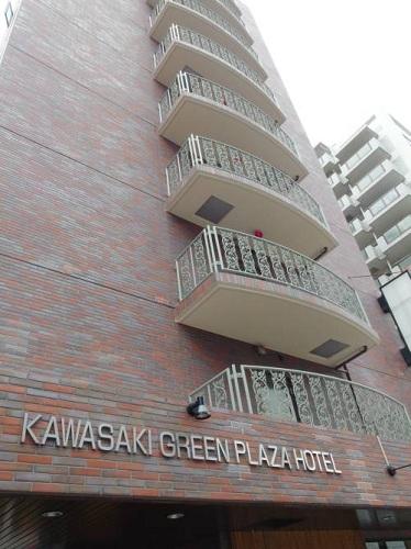川崎 グリーン プラザ ホテル◆楽天トラベル