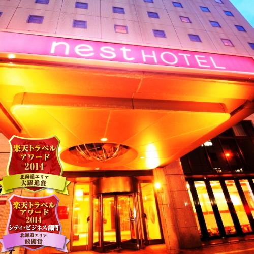 ネスト ホテル 札幌大通◆楽天トラベル
