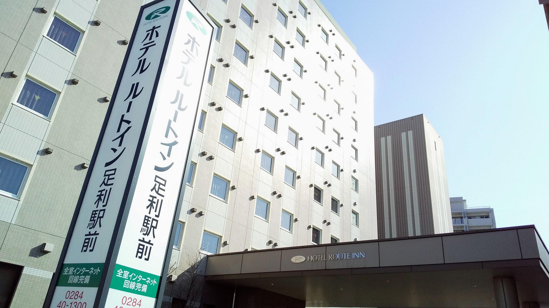 ホテル ルートイン足利駅前◆楽天トラベル