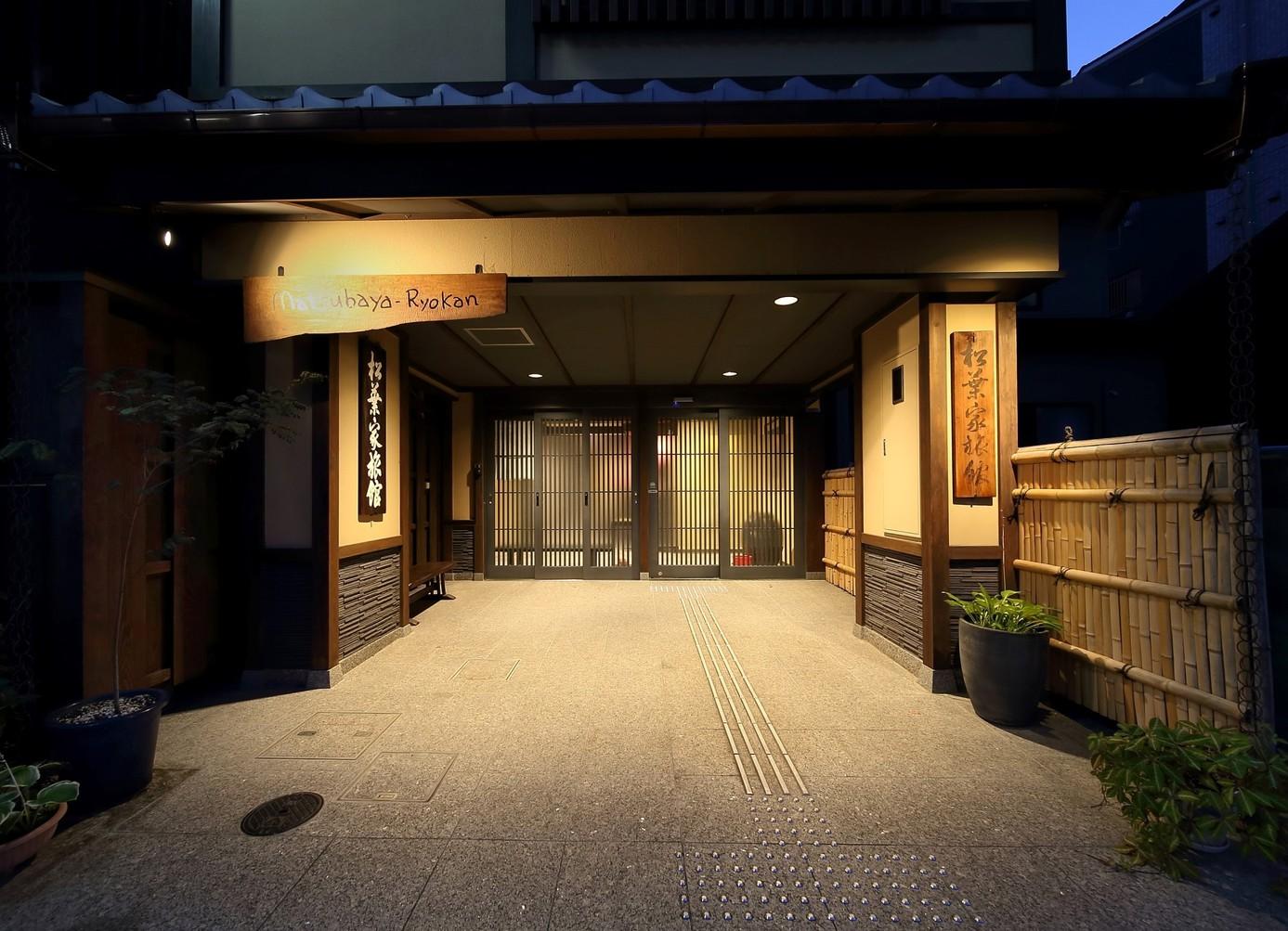 松葉家 旅館◆楽天トラベル