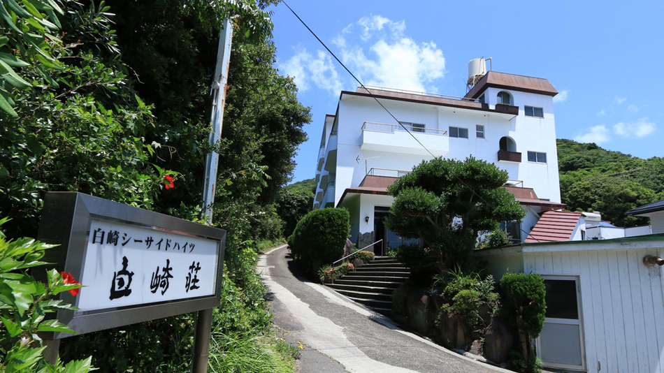 白崎シーサイドハイツ 白崎荘◆楽天トラベル