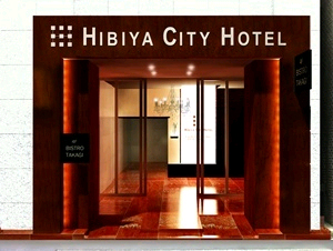 日比谷 シティホテル◆楽天トラベル
